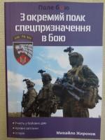 Книга 3 Окремий Полк Спецпризначення в бою Михайло Жирохов