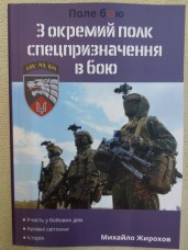 Книга Михайло Жирохов 3 окремий полк спецпризначення в бою