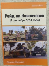 Книга Рейд на Новоазовськ 9 вересня 2014 Михайло Жирохов