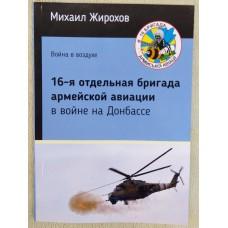 Книга 16 Окрема Бригада Армійської Авіації у війні на Донбасі