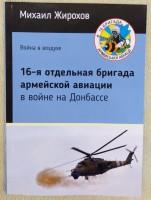 Книга 16 Окрема Бригада Армійської Авіації у війні на Донбасі Михайло Жирохов