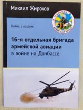 Книга Михайло Жирохов 16 окрема бригада армійської авіації у війні на Донбасі