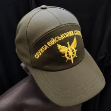 Бейсболка з вишивкою Служба Військових Сполучень (олива)