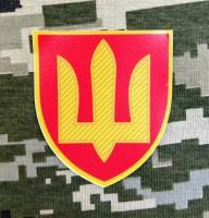 Наліпка Тризуб Артилерія та Ракетні Війська 6х5.5см