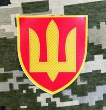 Наліпка Тризуб Артилерія та Ракетні Війська 8х7см
