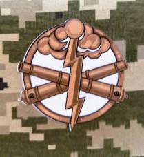 Наліпка Артилерія 12х11.5см