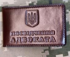 Купить Обкладинка Посвідчення Адвоката шкіра Prestige (коричнева) в интернет-магазине Каптерка в Киеве и Украине