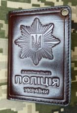Купить Обкладинка Поліція посвідчення шкіра Prestige (коричнева з люверсом) в интернет-магазине Каптерка в Киеве и Украине