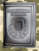 Обкладинка Посвідчення Офіцера шкіряна з відділом для перепустки (чорна)