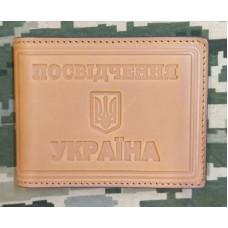 Обкладинка Посвідчення Україна шкіряна (руда з люверсом)