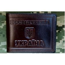 Обкладинка Посвідчення Україна шкіра Prestige (коричнева з люверсом)