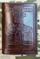 Обкладинка Посвідчення Водія з довіреністю шкіра Prestige (коричнева)