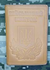 Купить Обкладинка Військовий Квиток шкіряна (руда) в интернет-магазине Каптерка в Киеве и Украине