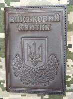 Обкладинка Військовий Квиток шкіряна (коричнева)