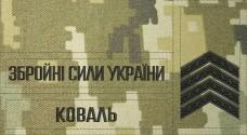 Купить - Комплект нашивки, погони на замовлення Ваше прізвище,ЗСУ звання Згідно Наказу 238 ММ14 в интернет-магазине Каптерка в Киеве и Украине