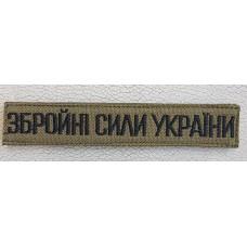 - Нашивка Збройні Сили України (нового зразка згідно наказу 238) Койот
