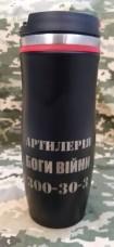 Термоcтакан з принтом Артилерія Боги Війни