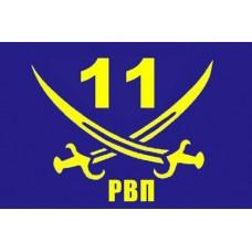 Прапор 11 БТРО Київська Русь РВП