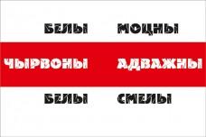 Прапор Білорусі з девізом МОЦНЫ АДВАЖНЫ СМЕЛЫ