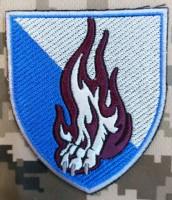 Нарукавний знак 45 ОДШБр (кольоровий варіант)