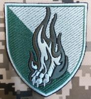 Нарукавний знак 45 ОДШБр (польовий варіант)