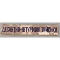 Нагрудна нашивка Десантно Штурмові Війська ЗСУ ММ14 згідно наказу 238