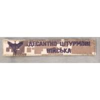Нагрудна нашивка Десантно Штурмові Війська ЗСУ ММ14 згідно наказу 238 Варіант