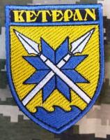 Шеврон Ветеран 56 ОМПБр Окрема Мотопіхотна Маріупольска Бригада