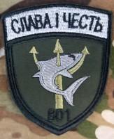 Нарукавний знак 801 ОЗБ ПДСЗ (олива)