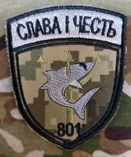 Купить Нарукавний знак 801 ОЗБ ПДСЗ (піксель) в интернет-магазине Каптерка в Киеве и Украине