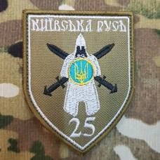 Шеврон 25 БТрО Київська Русь (койот) щит