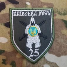 Шеврон 25 БТрО Київська Русь (олива) щит