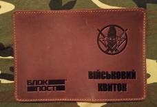 Обкладинка Військовий квиток 101 ОБрО ГШ ЗСУ