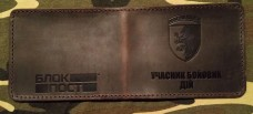 Обкладинка УБД 24 бригада ім. Короля Данила (коричневий)