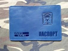Обкладинка Паспорт 3 ОПСП (синя, лакова)