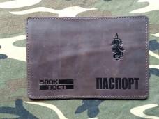 Обкладинка Паспорт 73 МЦСО ССО ЗСУ (коричнева)