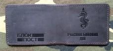 Обкладинка УБД 73 МЦСО ССО ЗСУ (коричнева)