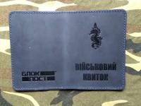 Обкладинка Паспорт 73 МЦСО ССО ЗСУ (т.синя)