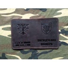 Обкладинка Посвідчення офіцера 93 ОМБр Холодний Яр (коричнева, дуб)