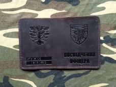 Обкладинка Посвідчення офіцера 93 ОМБр Холодний Яр (коричнева, дуб) Акція Оновлення Асортименту