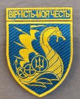 Нарукавний знак 1 ОБМП колір морської хвилі (вправо)