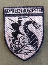 Нарукавний знак 36 ОБрМП (Чорно-білий вправо)