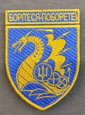 Нарукавний знак 36 ОБрМП (жовто-блакитний вліво)