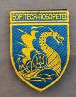 Нарукавний знак 36 ОБрМП колір морської хвилі (вправо)