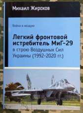 Книга Михайло Жирохов Легкий фронтовий винищувач МіГ-29