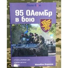 Книга 95 ОАемБр в бою Михайло Жирохов