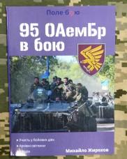 Книга Михайло Жирохов  95 ОАемБр в бою