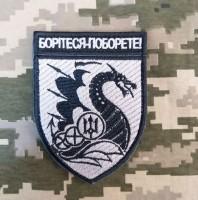Нарукавний знак 36 ОБрМП (Чорно-білий вправо, чорна планка)