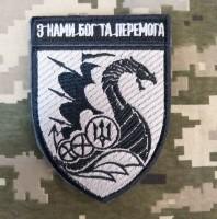 Нарукавний знак 501 ОБМП (чорно-білий вправо, чорна планка)