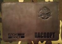 Обкладинка Паспорт Артилерія (коричнева)